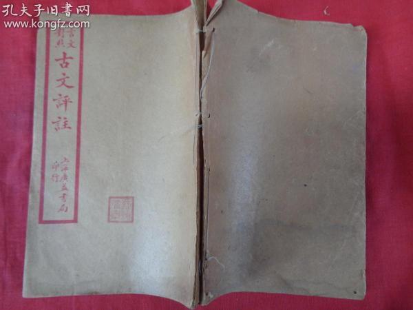 线装书《古文评注》清,1厚册(卷5),广益书局,品好如图。