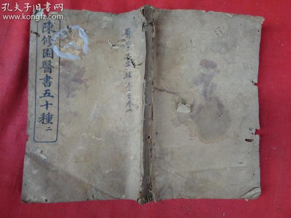 中医线装书《医学三字经》清,1厚册(卷1----2),品如图。
