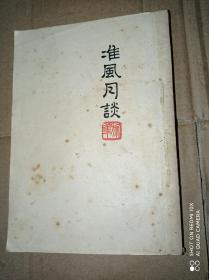 民国36年鲁迅全集单行本《准风月谈》