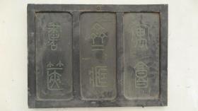 清代最晚民国  寓?斋藏书篓 木板一块 尺寸74*56厘米