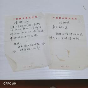 2页90年代广西蒙山县文化局稿纸 (上面有用毛笔字写的一个浸酒的方法和服用方法)  L070437