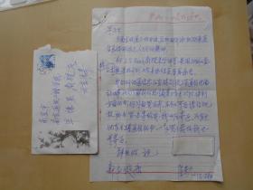 """台州黄岩人,""""两弹一星功勋奖章""""获得者,中国科学院院士【陈芳允,信札】有实寄封"""