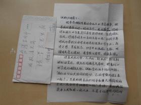 【1979年,张耀辰(张恒),毛笔信札3页,有手递封】写给台湾张学良的