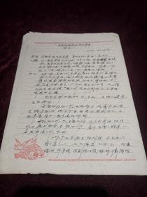 五十年代陇剧团《所有巡视演出说明事项 讨论》1962年4页手写稿 使用和平信纸