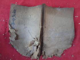 线装书《康熙字典》清,1厚册,品弱如图.。