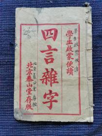 民国学生启蒙便读《四言杂字》一册全,北京泰山堂存板