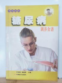 P10391  糖尿病调养食谱·养生文化·仅印5000册