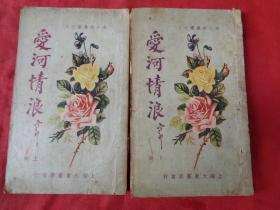 民国平装书《爱河情浪》民国12年。2册全,金月石著,大东书局,32开,厚2.3cm,品好如图。