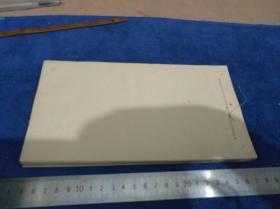 旧纸老宣纸土纸竹纸连史纸制线装空白册子一本全,共36个筒子页。部分书页有少量蓝色笔迹。品自定。