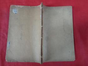 线装书《王荆文公诗》清,1册(卷46----47),品好如图。