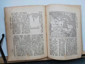 P10515 世界知识手册:1953·右翻竖版繁体·仅印3000册