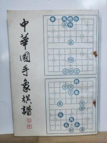 P10520  中华国手象棋谱