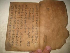 稀见宝卷!!清手抄道教宝卷-----【大圣五公演说转天图行首妙经】一册全,后有多幅符咒等。