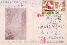 1990年 贵州黄果树瀑布风景邮戳启用首日纪念戳实寄片(贵州镇宁---上海),贴黄果树3分票极限片
