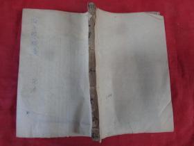 线装书《四书味根录》清,1厚册(卷7---10),品如图。