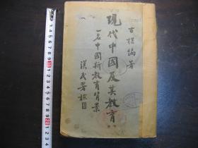 民国二十五年(1936年)现代中国及其教育(下)一厚册