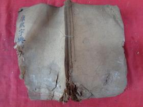 线装书《康熙字典》清,1厚册(子集,丑集),品如图。