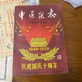 庆祝国庆十周年1959年