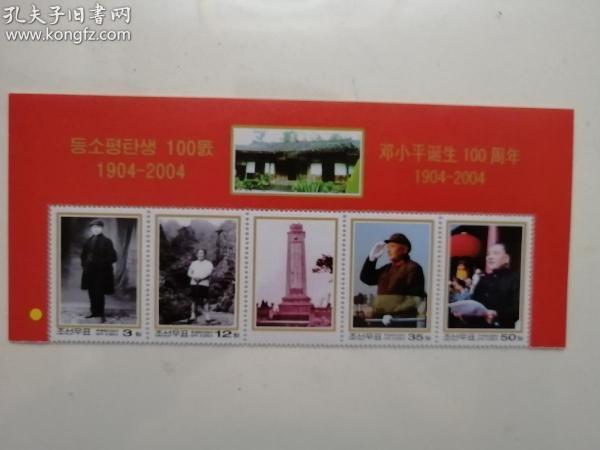 朝鲜邓小平诞辰一百周年
