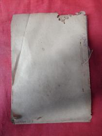 民国平装书《文心雕龙》民国23年,1厚册全,品如图。