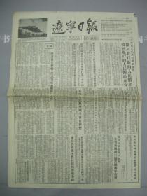 五十年代精品老报纸:辽宁日报 1954年9月1日(关于发行新的人民币和回收现行的人民币的命令!及新版人民币票样整版)