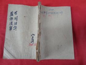手稿本《喜阅旧诗,益语漫笔》80年代,1册,22面,长20cm14cm,厚0.8cm,品好如图。