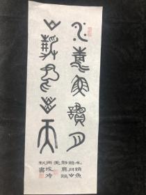 书法篆书 尺寸99*38厘米