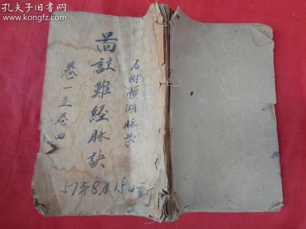 中医线装书《图注难经脉诀》清,1厚册(卷1----4)。王叔和先生原本,品好如图。