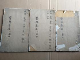白纸精刻超大开本稀见中医书-------------医林纂要3大厚册一起