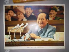 8开的文革宣传画 【伟大领袖毛主席在中国共产党第九次全国代表大会上】 人民画报,近全品。-
