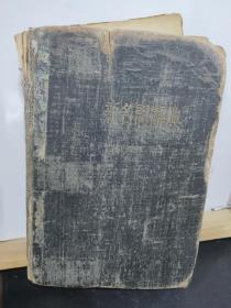 P10526   新名词辞典·1953·图文本
