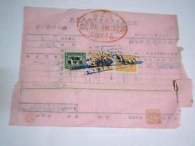 第一套税票叁枚(其中壹枚为改值票)带票据
