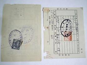 中華民國税票(臺灣)二枚  带票据