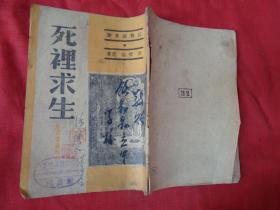 抗战名人签名本《死里求生》民国27年,生活书店,洪琛著,品好如图。