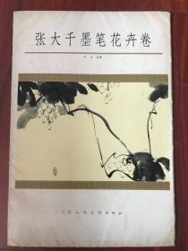 1984年天津人民美术出版社《张大千墨笔花卉卷》甘木供稿,一册12页全。