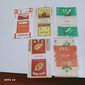 老烟标(金象牌、大刀、茉莉花、黄金叶、香山) 5张 合售 (详情请看图片)  L071466