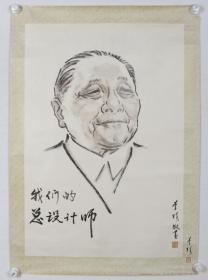 著名伟人画大师、原中央美院教授 李琦 毛笔签名《我们的总设计师》宣传画一幅(1993年中央文献出版社发行全开宣传画像,第一次印刷)HXTX185717