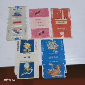 老烟标 (大前门、金马、哈尔滨、墨菊、迎春)  5张合售  详情请看图片  L071535