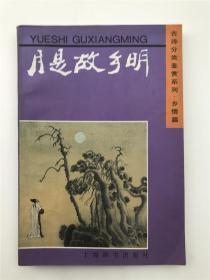 屠国维、王万慧钤印旧藏《月是故乡明》(具体如图)【200721 11】