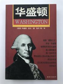 屠国维钤印旧藏:《华盛顿》(具体如图)【200721 14】