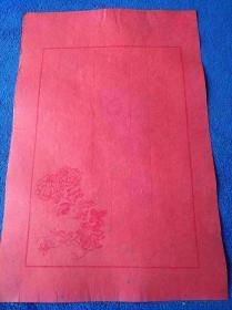 民国时期红纸制角花笺纸一张,尺寸28.5x19㎝。有少量自然老化黑斑。