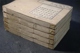 清【木刻 书法碑帖 ,拓印刷印】《历代草书选》 (5厚册全 )  木刻板 印书法 碑帖 和刻本 嘉永2年。库房1231A