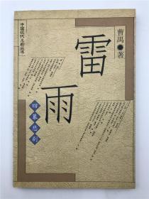 屠国维、王万慧钤印旧藏《雷雨(曹禺著)》(具体如图)【200722 09】