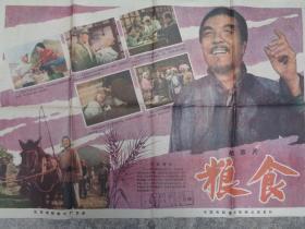 电影海报《粮食》50年代,一张,中国电影发行放映公司,2开,品好如图。