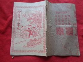 品好线装书《绘图详注三字经》民国,1册全,上海刘德记书局,品好如图。