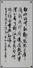 【宋华平】中国书法家协会副主席 书法