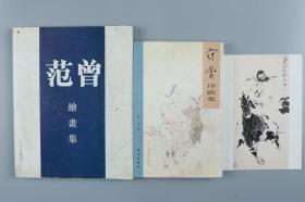 著名书画家、诗人、学者 范曾 1996年致易-黎-章签赠本《范曾序跋集》《范曾绘画集》各一册 及范曾1996年致易-黎-章贺卡一张(《范曾序跋集》1996年海天出版社一版一印)HXTX316090