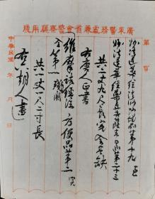 """江-瀚旧藏:近现代著名教育家、学者、诗人 江瀚 毛笔手稿""""佛经名单""""一页 HXTX316096"""