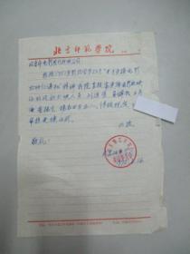 1975年信札一页 北京师范学院革命委员会至北京市电影发行放映公司