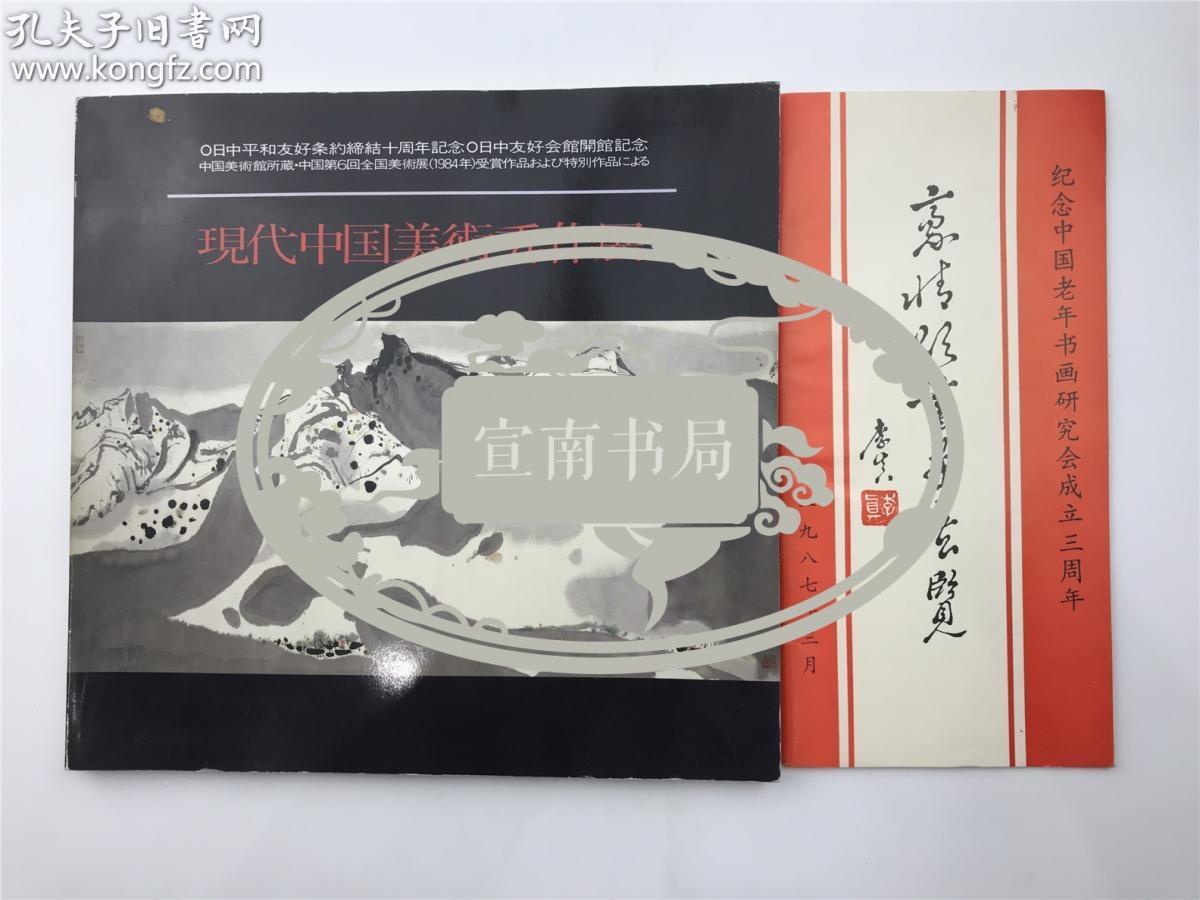 楚圖南鈐印舊藏:《現代中國美術秀作展》等兩種合拍(具體如圖)【200722B 24】